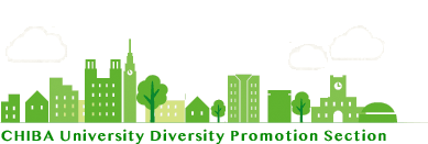 Chiba University Diversity Promotion Section